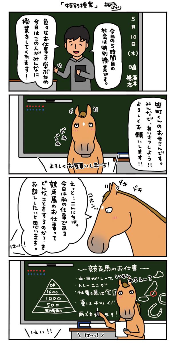 お母さんは競争馬 〜お母さんが伝えたかったこと〜_a0093189_07591522.jpg