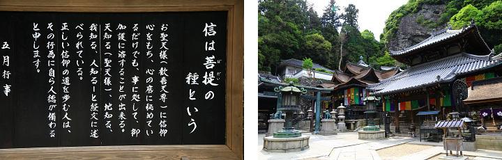 生駒山宝山寺_c0313595_19493352.jpg