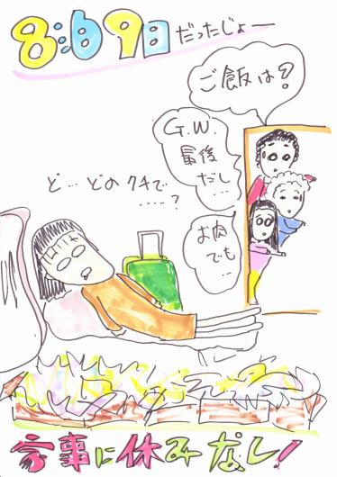 関西から帰ってきました(何回かに分けて書いたので直しました)_b0068302_09544725.jpg