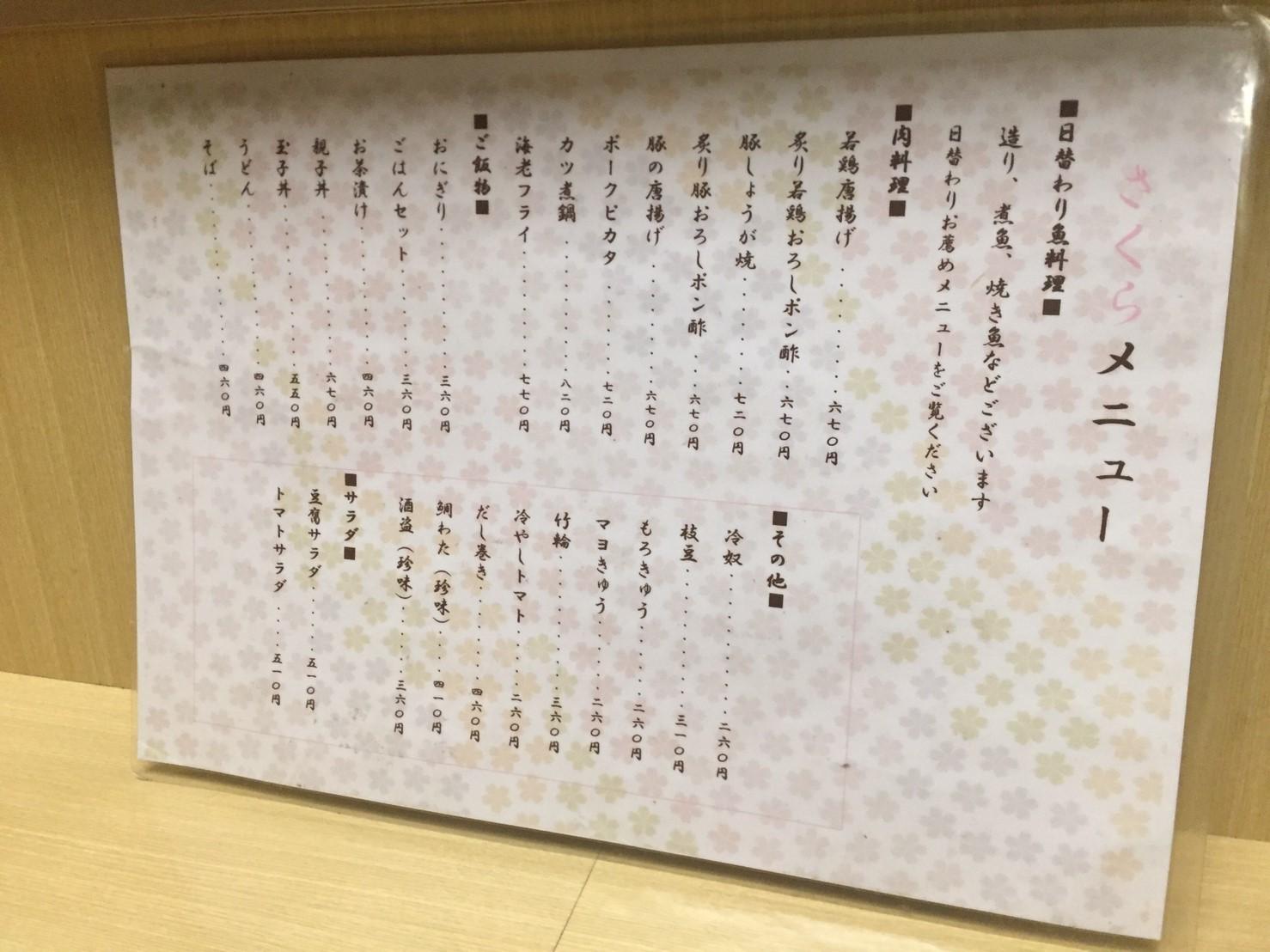 居酒屋さくら @鹿野_e0115904_02380103.jpg