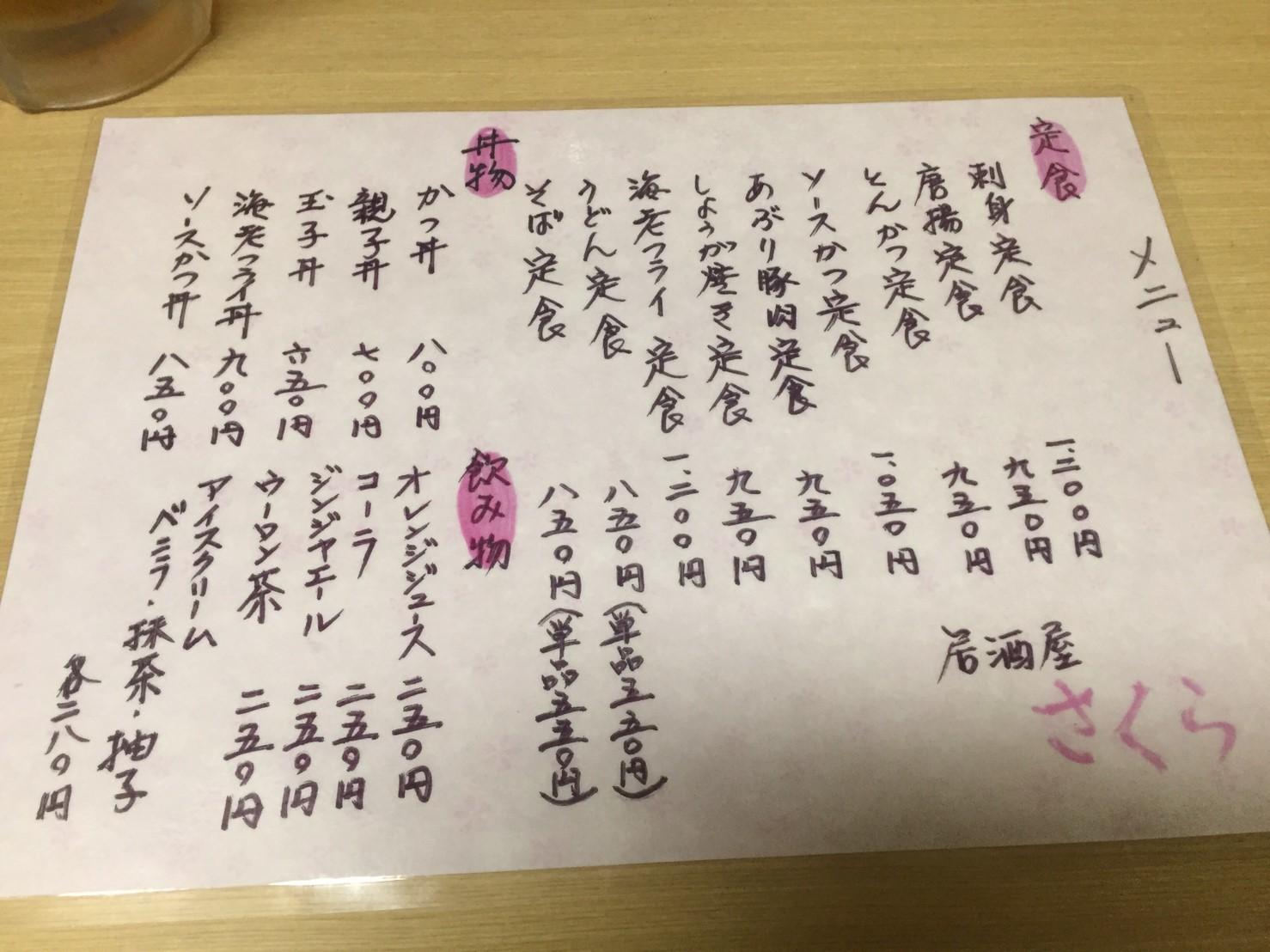 居酒屋さくら @鹿野_e0115904_03294835.jpg