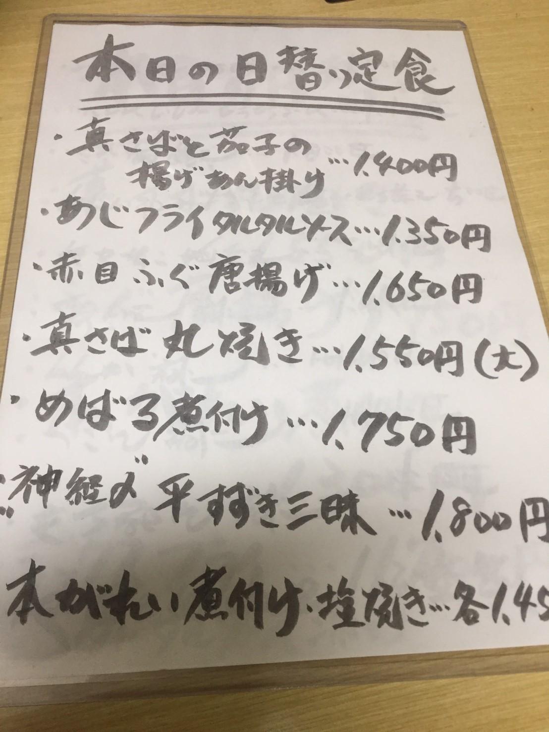 居酒屋さくら @鹿野_e0115904_03294873.jpg