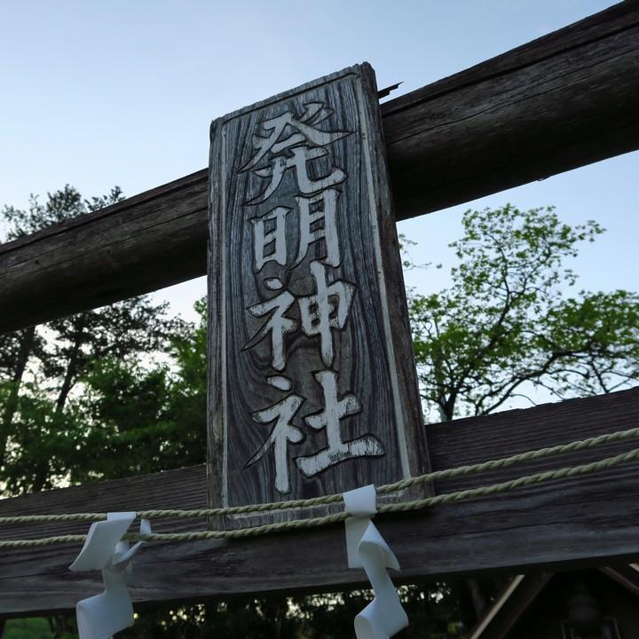 秩父発明神社_a0268412_22245430.jpg