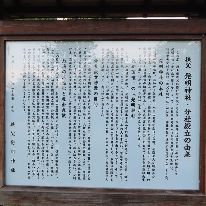 秩父発明神社_a0268412_22250121.jpg