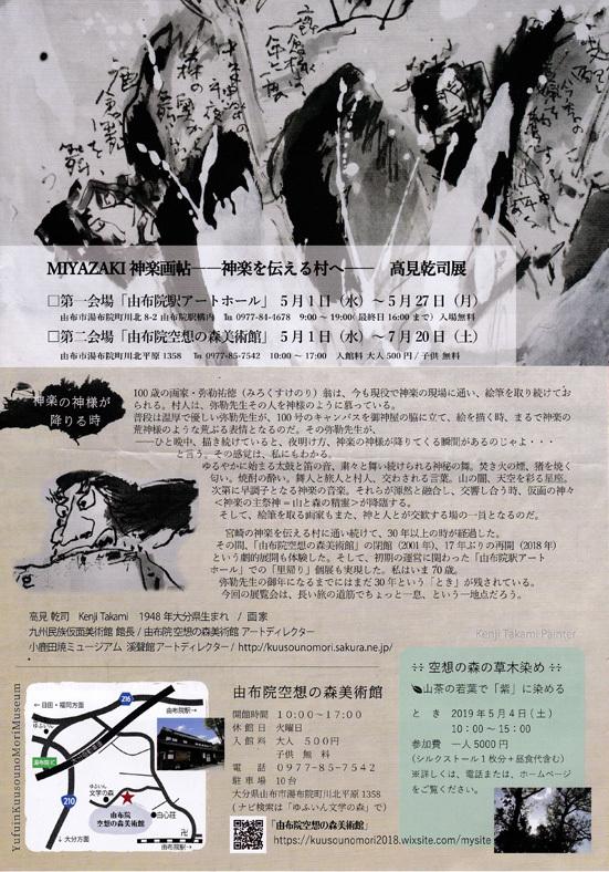 ■福岡―宮崎―大分、三日間850キロのドライブ・ツアー_d0190217_21431542.jpg