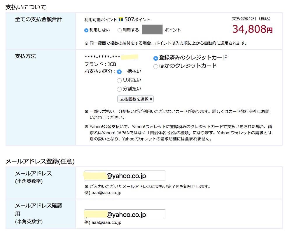自動車税、Yahoo公金支払い。 : 沖縄の風