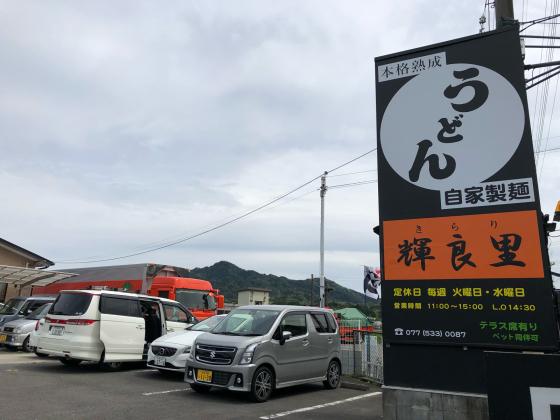 滋賀へ_c0113733_23322110.jpg