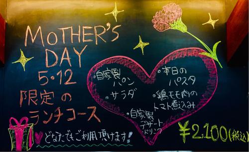 母の日ランチコース_b0232958_15511492.jpg
