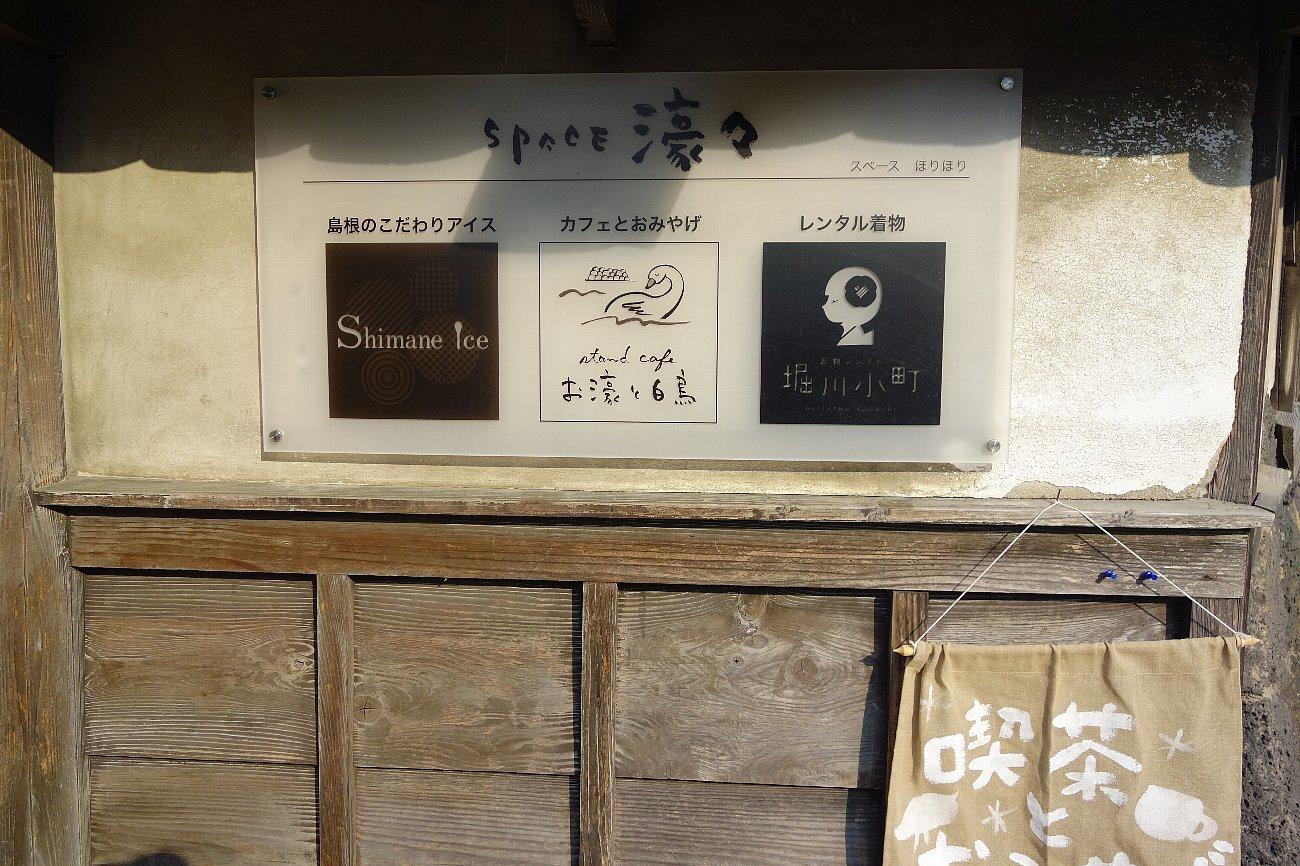 松江城の堀端を歩く_c0112559_08351168.jpg