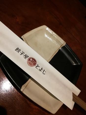 餃子屋とよじ_a0007462_23373862.png
