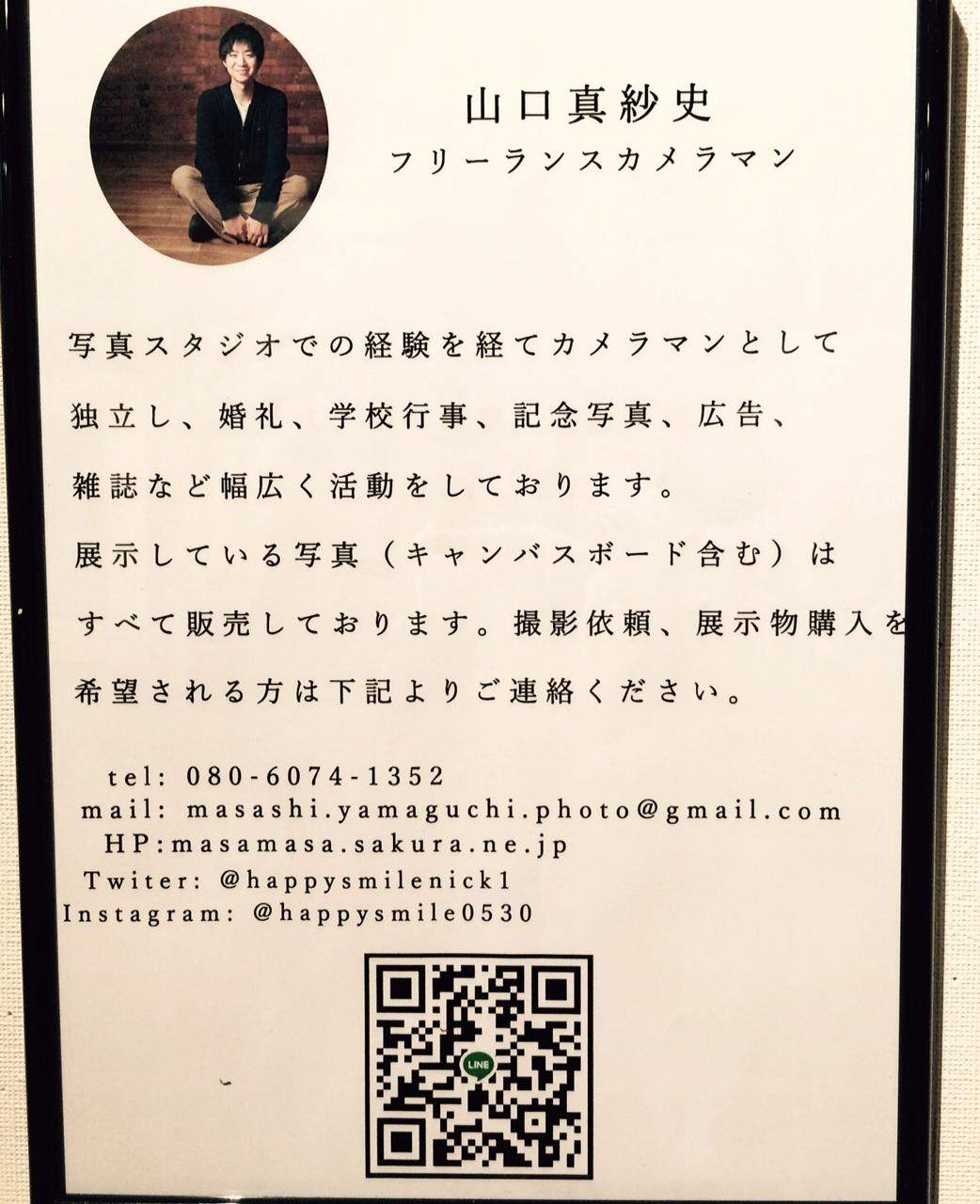 5月のミニギャラリーは山口 真紗史さんです_c0227664_15422299.jpg