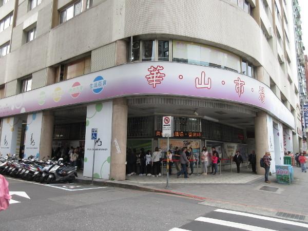福記餅店_c0152767_23521949.jpg