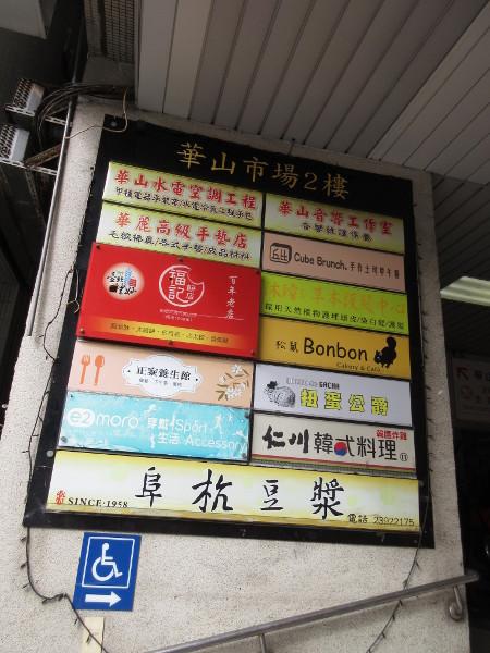 福記餅店_c0152767_23524496.jpg