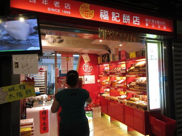 福記餅店_c0152767_23530996.jpg