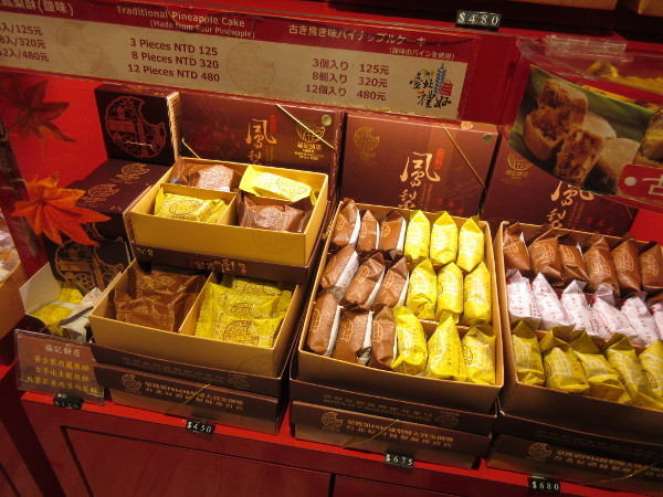 福記餅店_c0152767_23533463.jpg