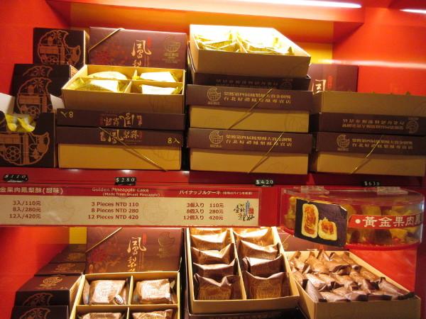 福記餅店_c0152767_23534603.jpg
