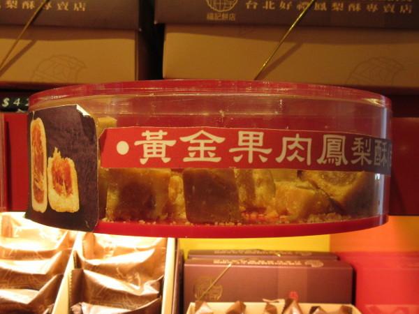 福記餅店_c0152767_23541004.jpg