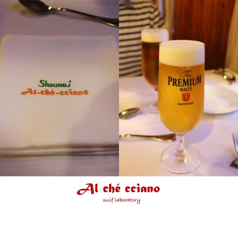 庄内イタリアン「アルケッチャーノ」_c0156468_18470101.jpg