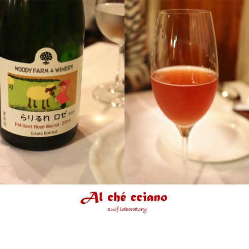 庄内イタリアン「アルケッチャーノ」_c0156468_18472153.jpg