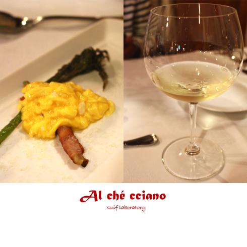庄内イタリアン「アルケッチャーノ」_c0156468_18475533.jpg