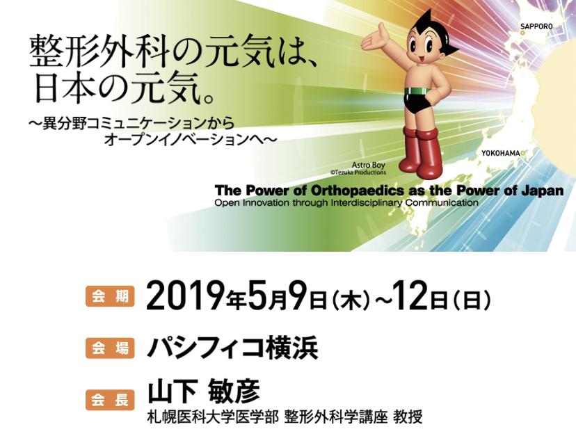 5/9-5/12日本整形外科学会が横浜で開催されますが、当院は通常の診療を行っております。_a0296269_09463429.jpeg