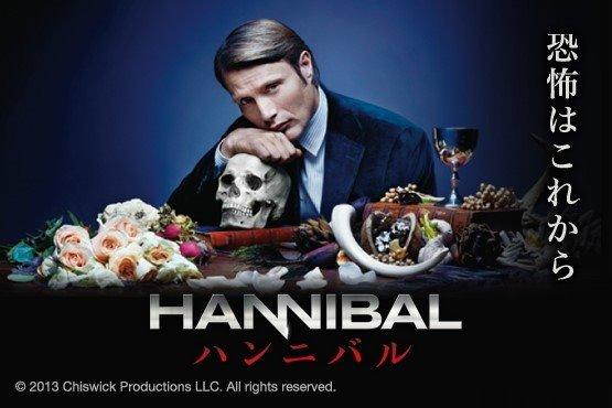 TVドラマ[ハンニバル]_b0195783_16521571.jpg
