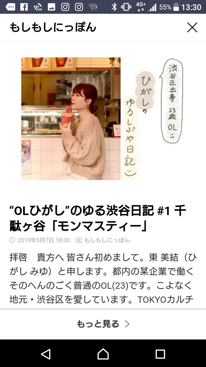 「小学生だったみゆちゃんの日記」_a0075684_09113489.png