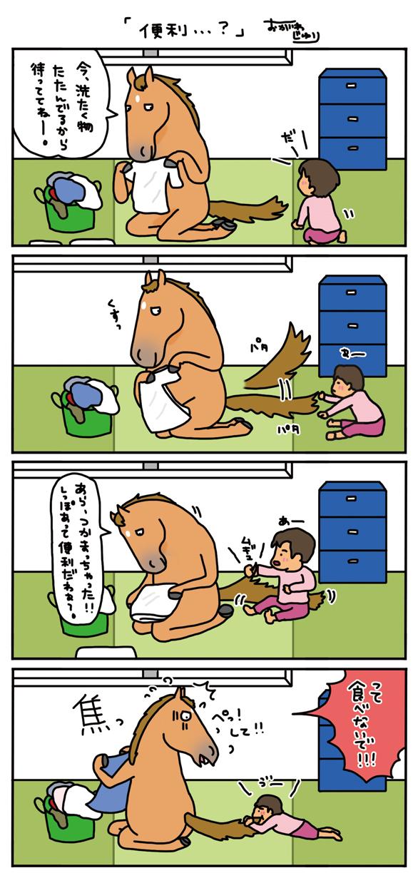 お母さんは競走馬 〜目が離せない〜_a0093189_11350785.jpg