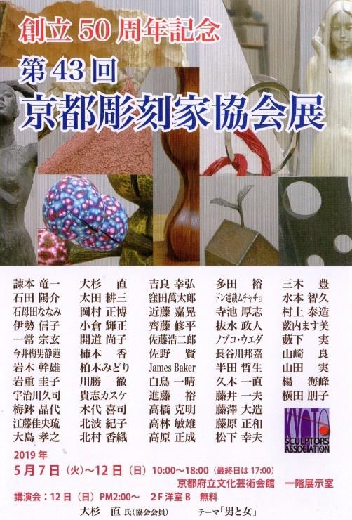 京都彫刻家協会展_c0100195_10383754.jpg