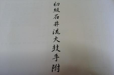 お稽古再開_a0236300_18314615.jpg