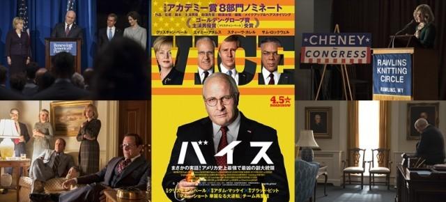 映画バイス:911テロの裏の実行犯ディックチェイニー元副大統領のおぞましい実体!_e0069900_22201379.jpg