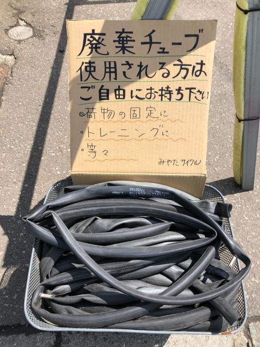 廃棄チューブですので、ご自由にご利用下さい。_e0126901_12113566.jpg