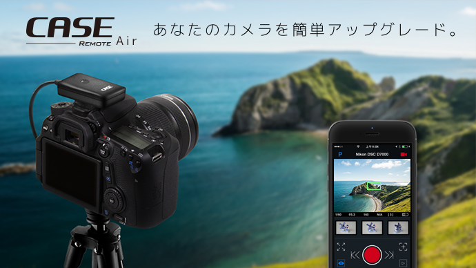 「CASE Air 」の一部使えない機能が判明_c0061727_11031502.png