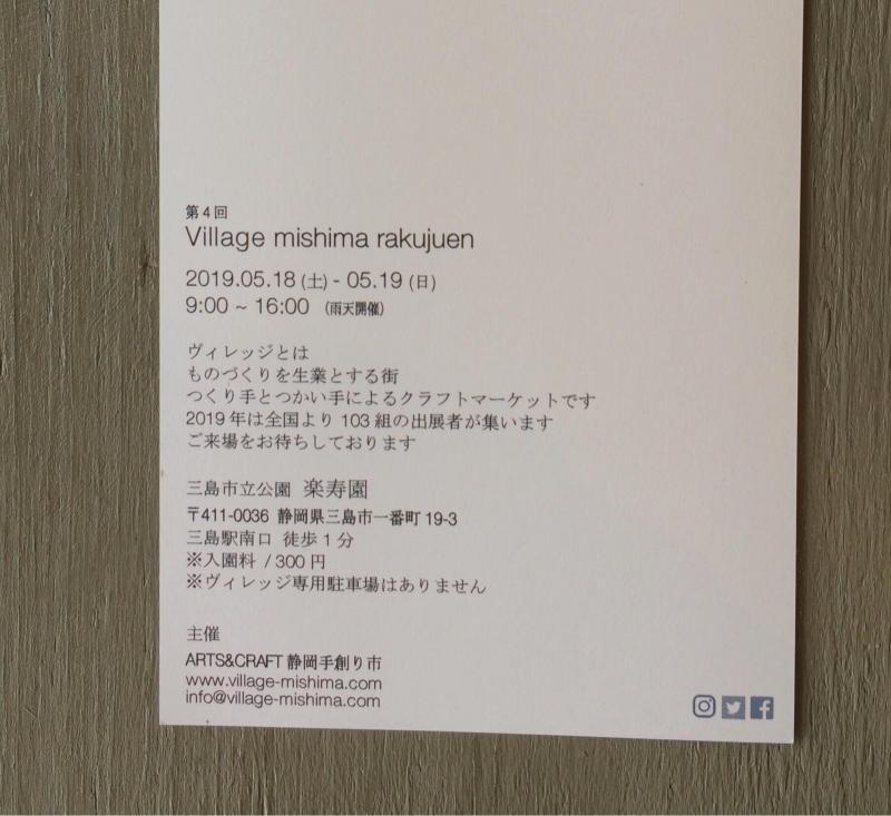 静岡三島「Village」_b0241033_11445723.jpg