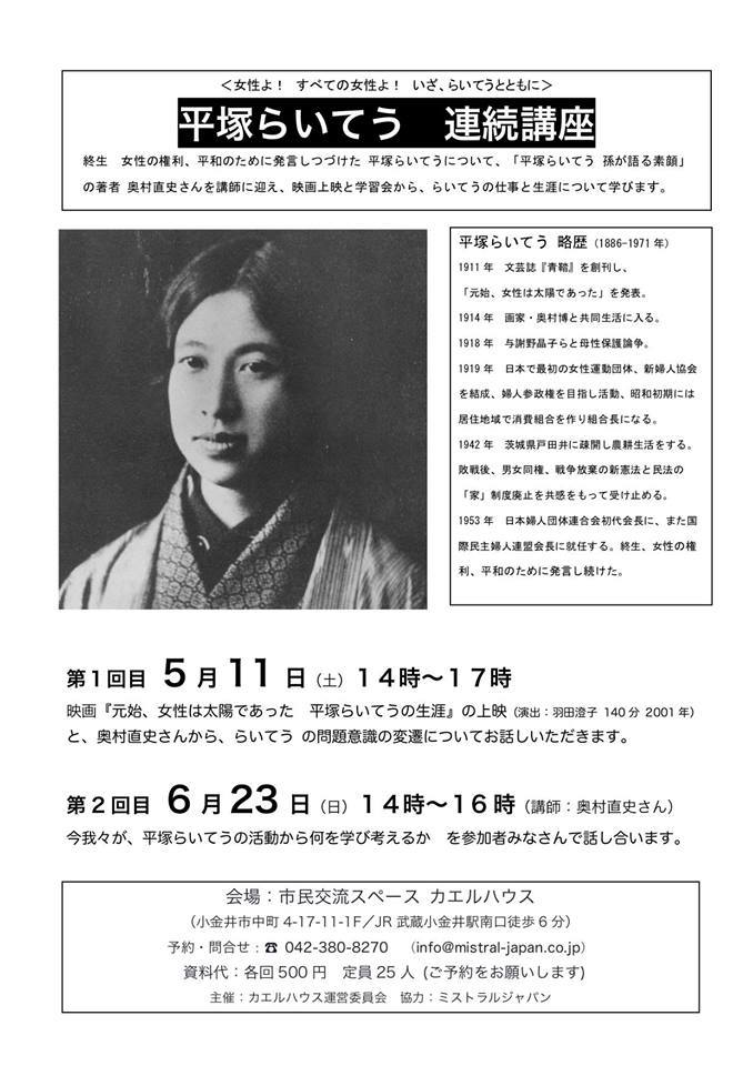 5/11土14時~ 平塚らいてう連続講座 第1回_b0196936_17473125.jpg