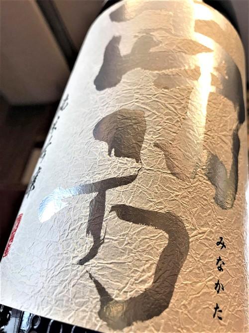 【日本酒】南方 純米吟醸 無濾過生原酒 Blue🌊Bottle 山田錦×あけぼの仕込み 限定 30BY🆕_e0173738_11143077.jpg