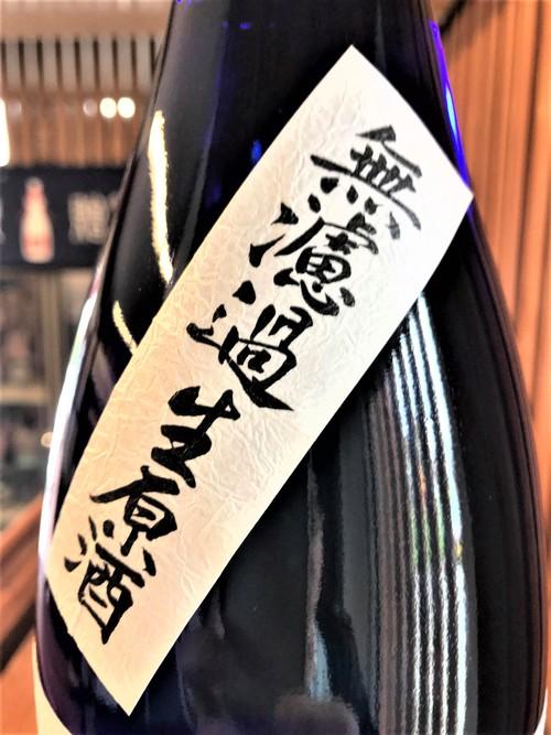 【日本酒】南方 純米吟醸 無濾過生原酒 Blue🌊Bottle 山田錦×あけぼの仕込み 限定 30BY🆕_e0173738_11145472.jpg