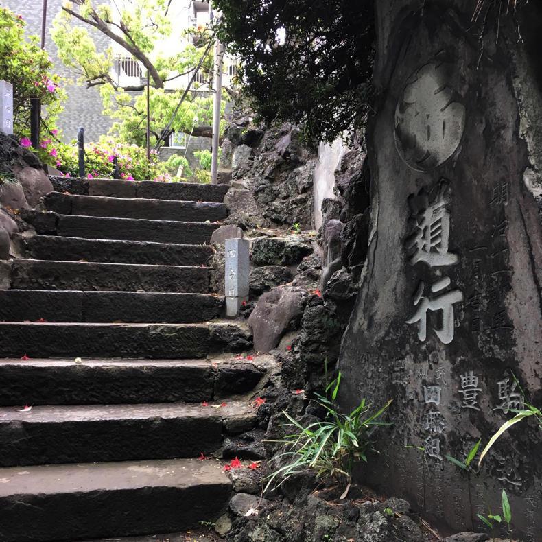山手線一周ウォークで登った「登らない山」四ヶ所_c0060143_09205032.jpg