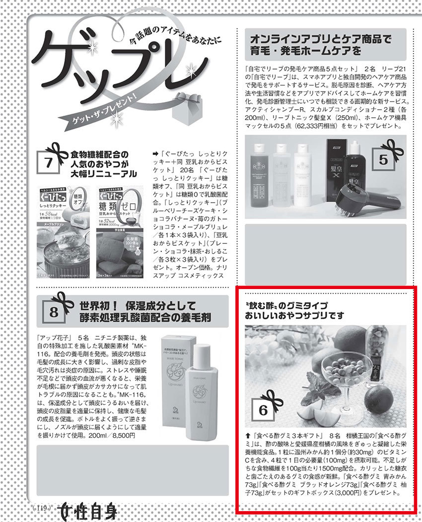 女性自身2019年4月号に食べる酢グミが掲載されました♪_e0268453_10233033.jpg