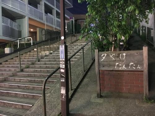 翔んで埼玉、千葉へ野球旅+谷中銀座_e0326953_16480542.jpg
