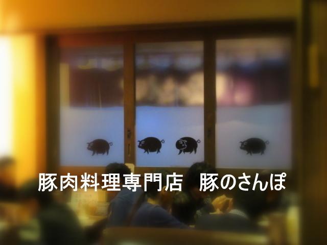 ②GW/立山黒部・雪の大谷へ * 豚肉料理専門店・豚のさんぽ♪_f0236260_00332372.jpg