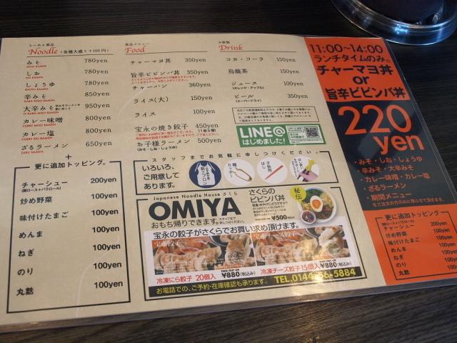 Japanese Noodle House さくら(みそラーメン)_d0153062_09374988.jpg