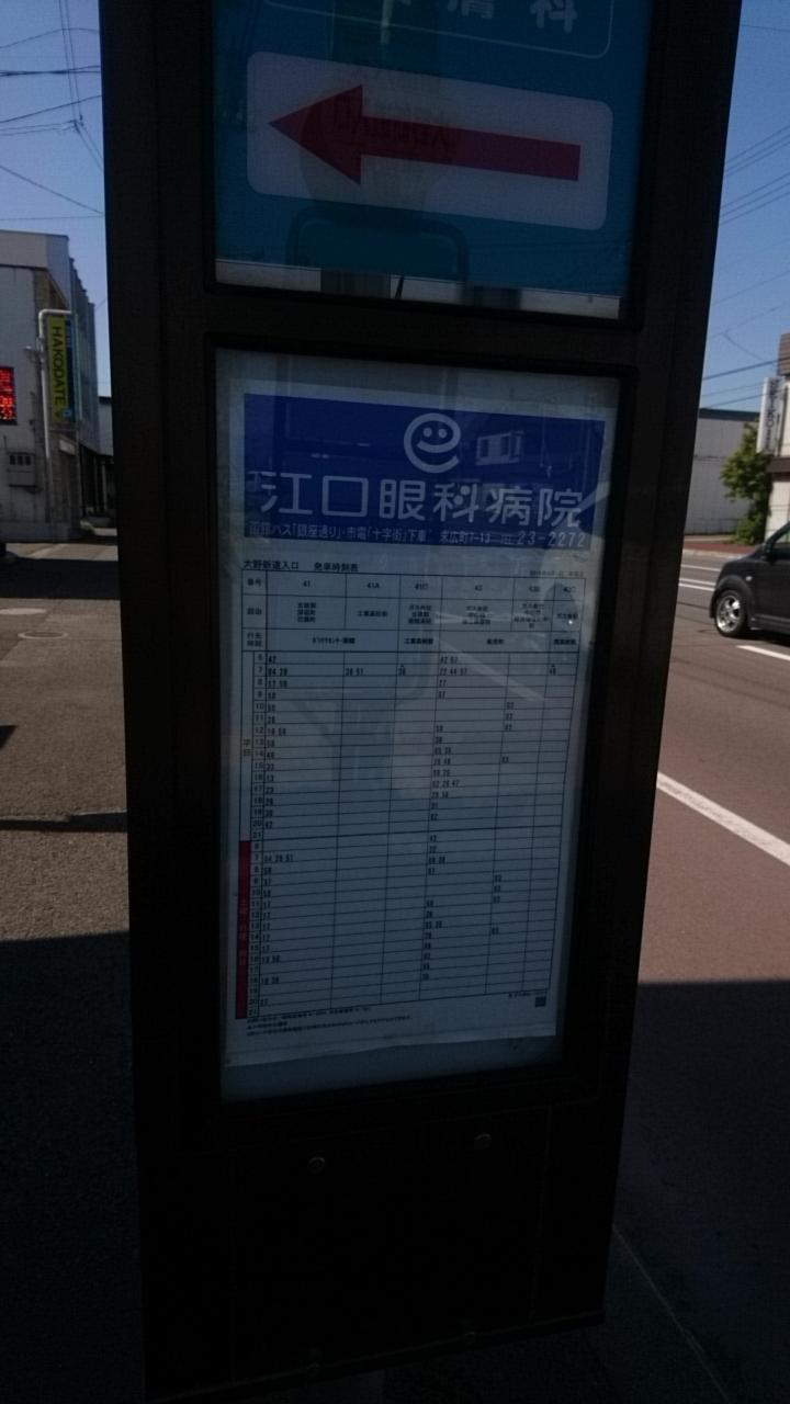 アンシャンテルール就労継続支援B型事業所は、バス停の真ん前!_b0106766_17111906.jpg