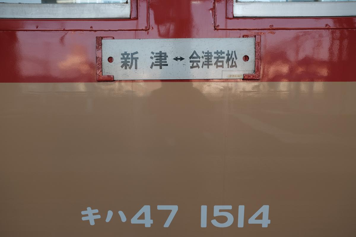 早春福島紀行~19_c0084666_16035197.jpg