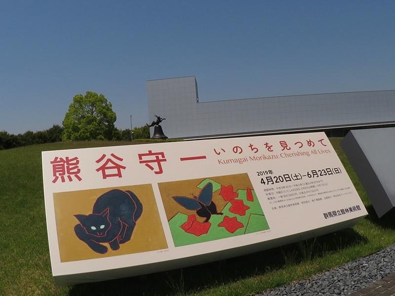 『熊谷守一 いのちを見つめて』展(群馬県立館林美術館)_b0018682_22374840.jpg