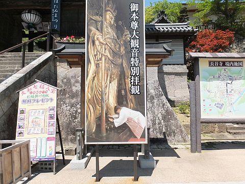 奈良 長谷寺へ_e0146484_13445973.jpg