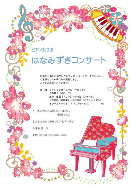 ピアノ女子会♪はなみずきコンサートのご案内_c0150287_17292833.jpg