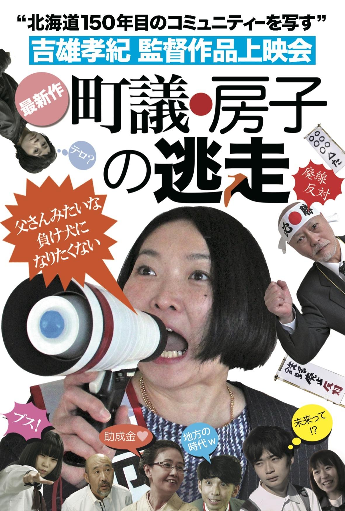 ◆7/8「視る姉」「町議・房子の逃走」上映会_d0154687_17045813.jpg