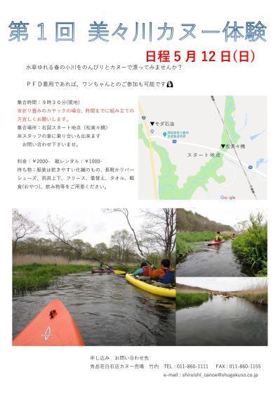 5月12日(日)は美々川ツアーを開催いたします‼_d0198793_12211441.jpg