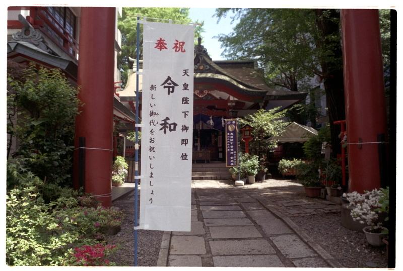 神田三崎稲荷神社_b0352397_22562113.jpg